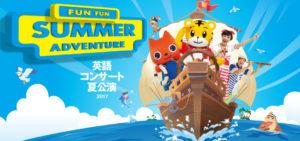 2017_SummerAdventure_繝上y繝翫・_up_PC
