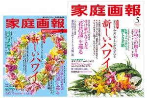 家庭画報5月号表紙